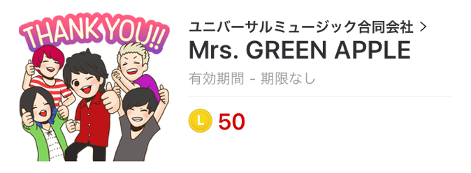 Mrs. GREEN APPLE LINEスタンプ