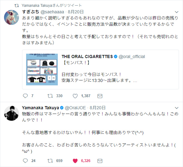 Twitter THE ORAL CIGARETTES 山中拓也